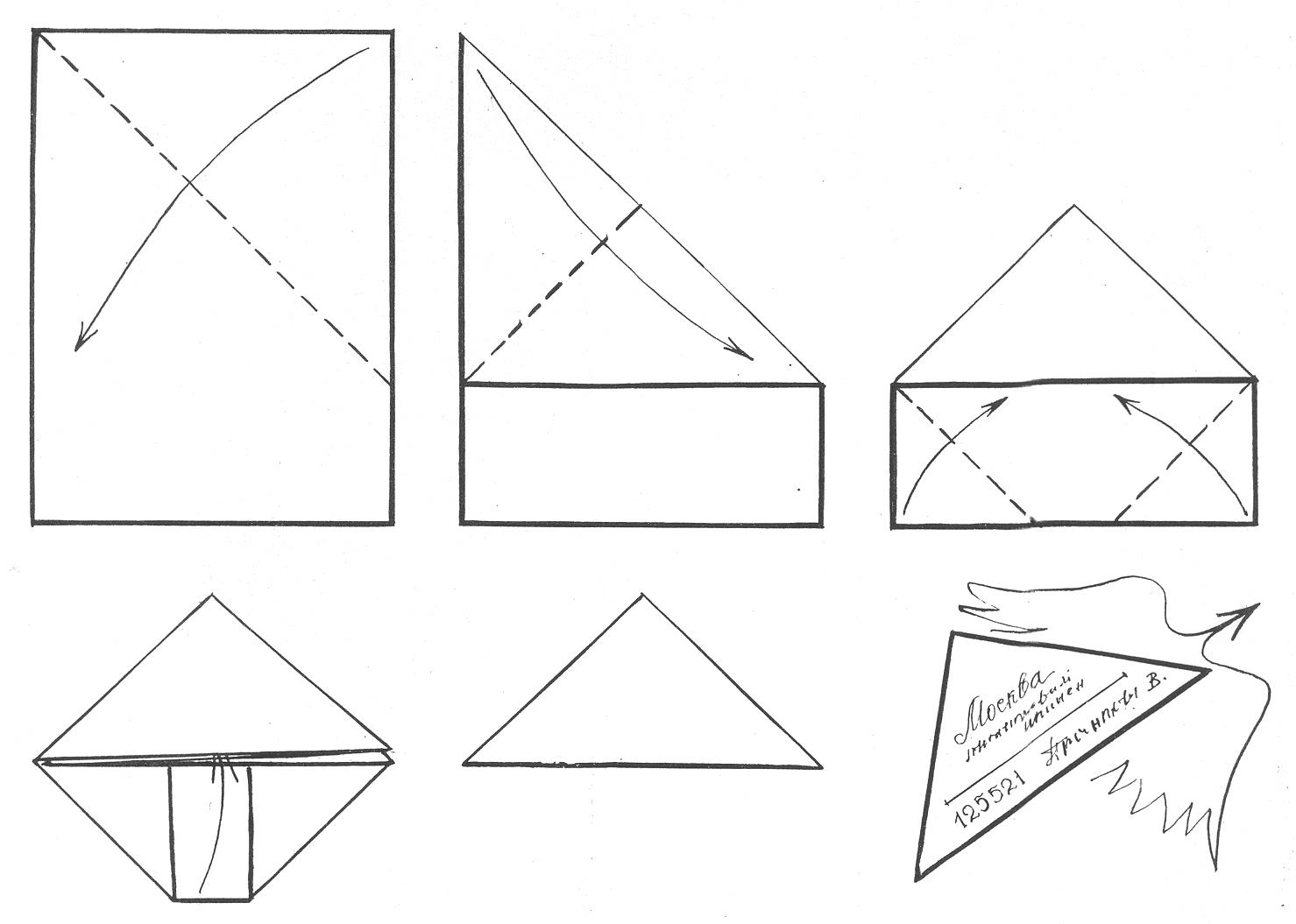 """Фронтовое письмо- """"треугольник """" ."""